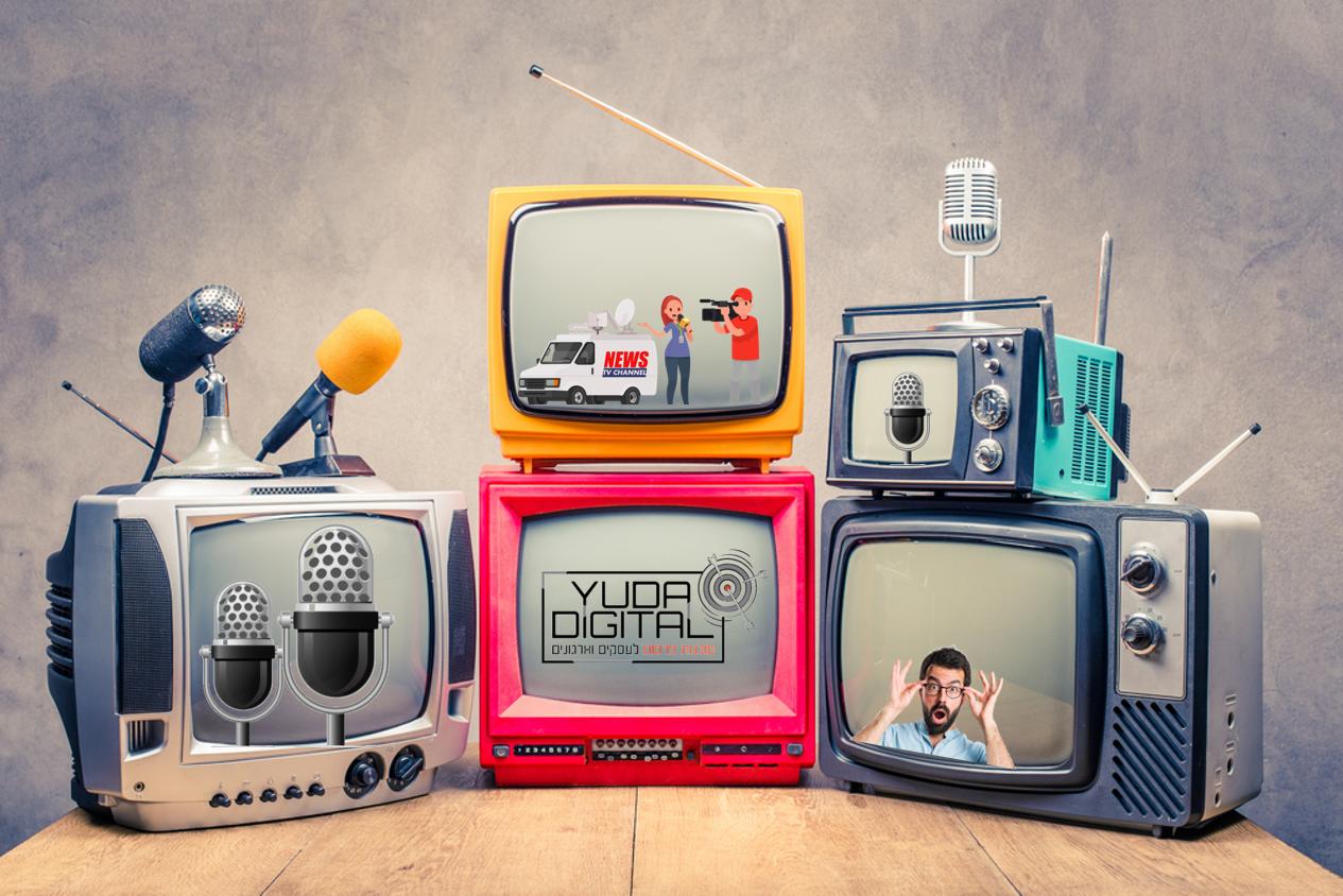 פרסום ב-TV / עיתונות / רדיו לגדולים בלבד. האם יש תחליפים ?