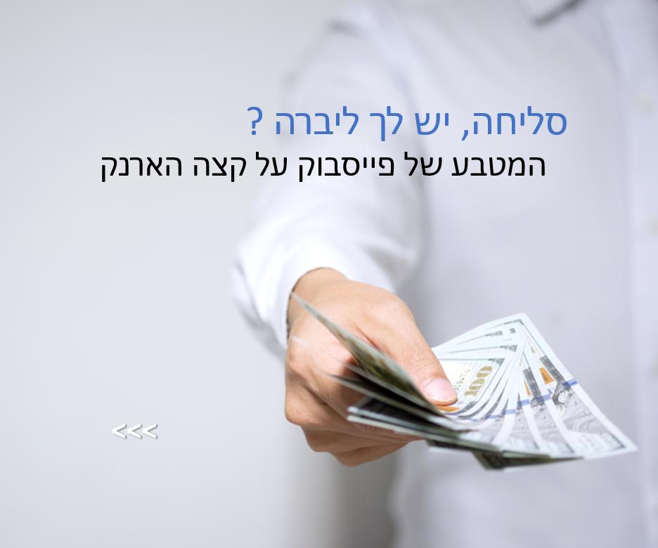 על קצה הארנק : 'המטבע החדש של פייסבוק'