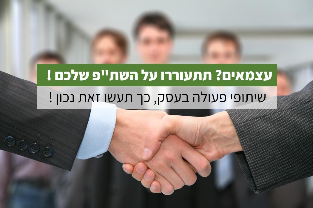 תורת שיתופי הפעולה בעסק – הכנסו עכשיו !