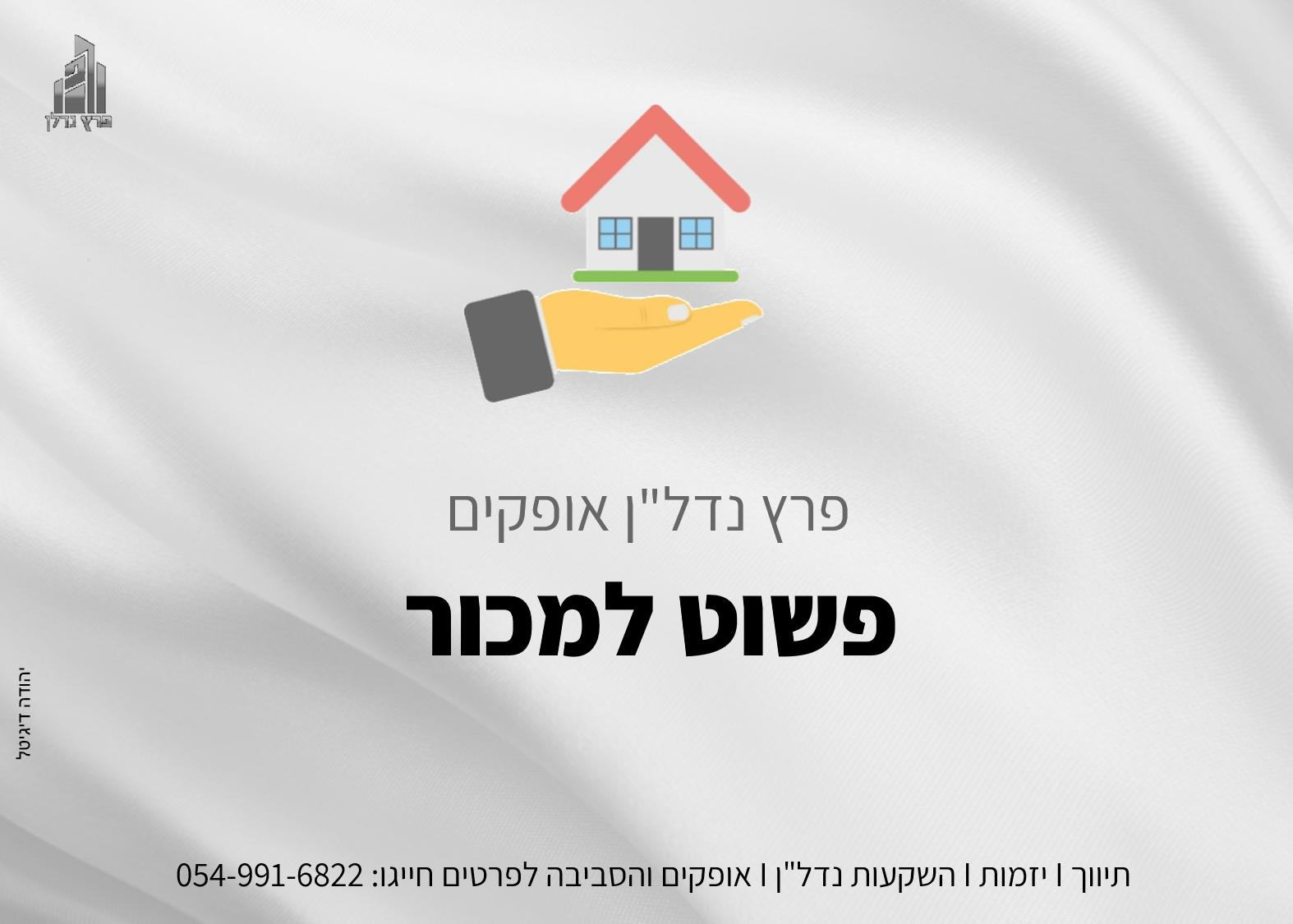 ישראל2