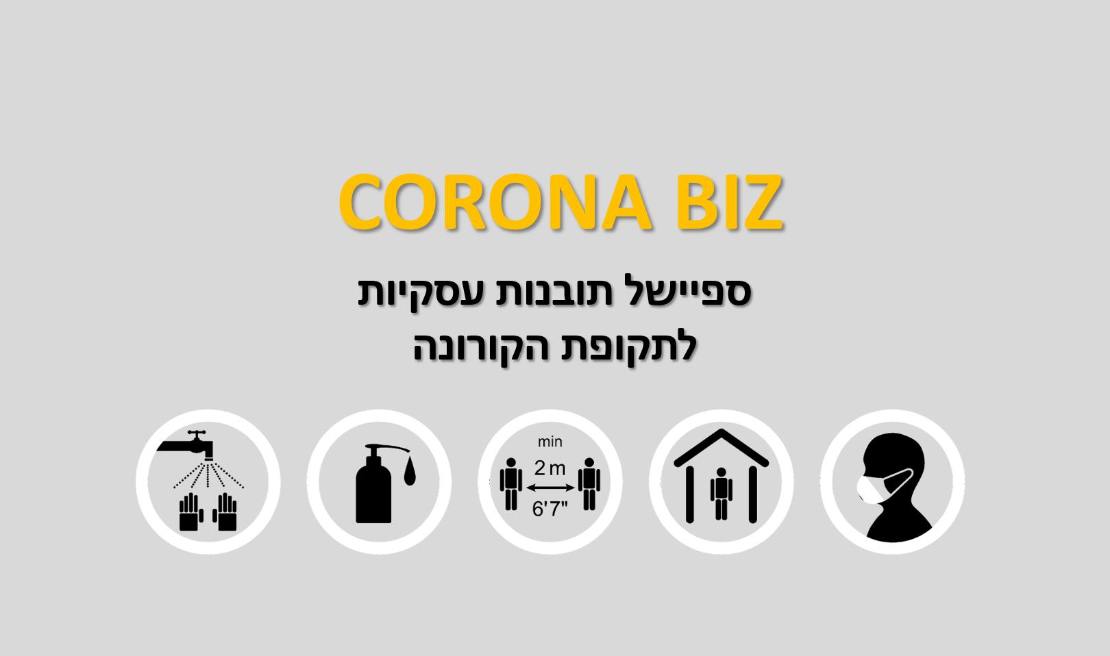 קורונה BIZ – ספיישל תובנות עסקיות לתקופת הקורונה >>>